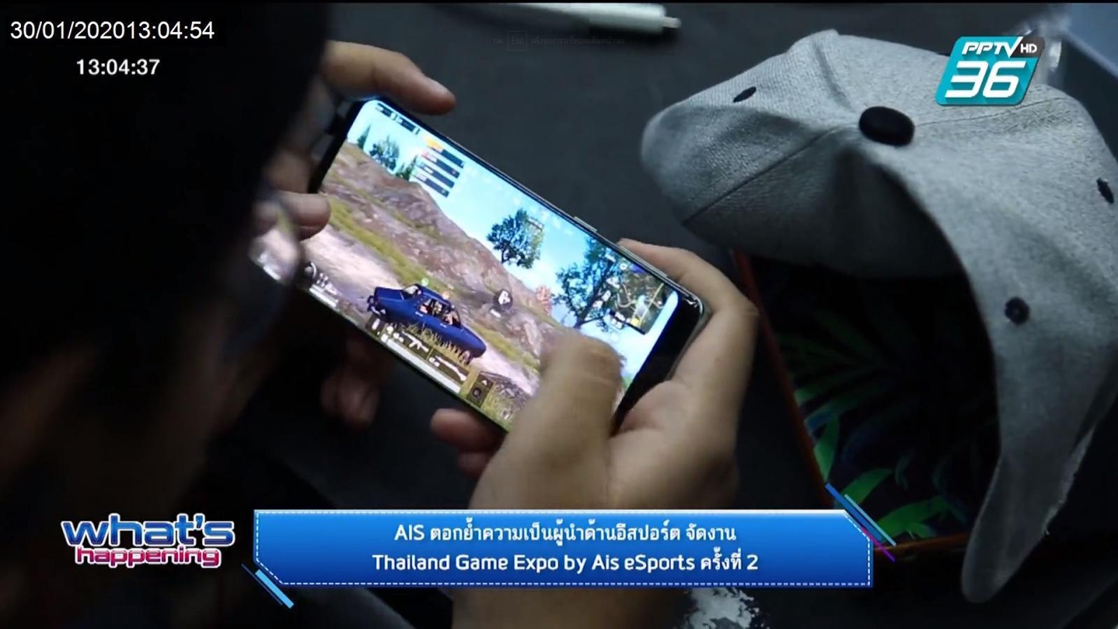 "AIS ""Thailand Game Expo by AIS eSports ครั้งที่ 2 30 ม.ค. - 2 ก.พ.63"""