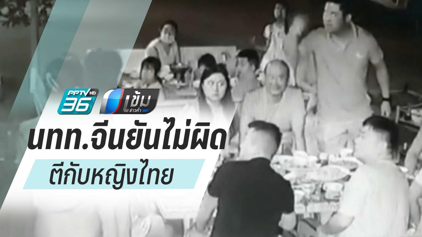 นทท.จีนยันไม่ผิด ตีกับหญิงไทย อ้างโดนด่าหยาบคายก่อน ยอมชดใช้ค่าเสียหายร้านอาหาร