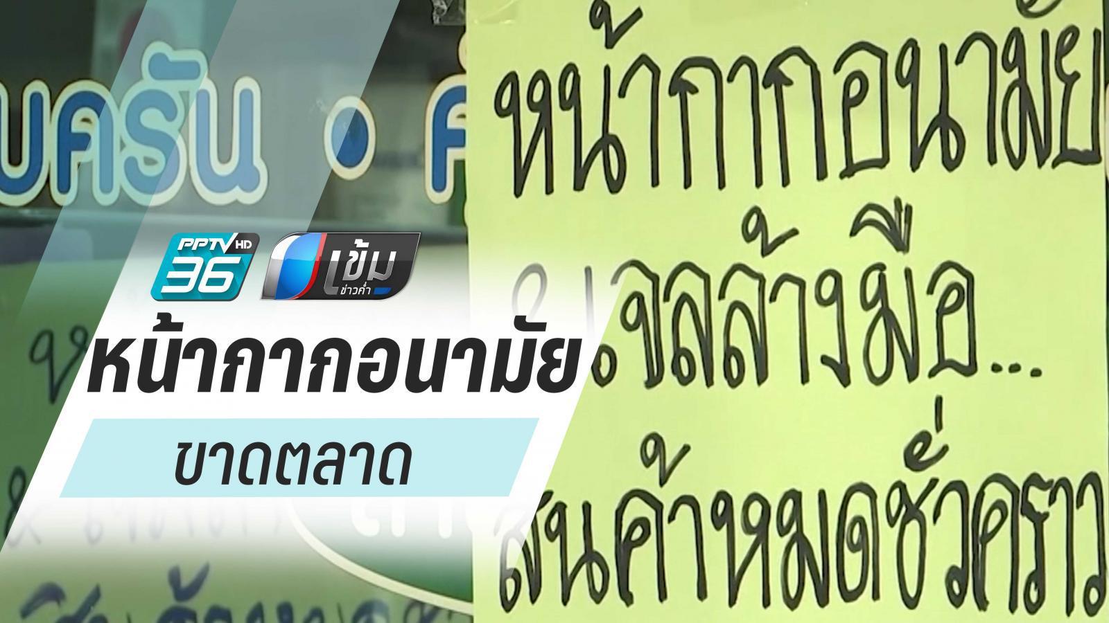 """ไวรัสโคโรนา : """"หน้ากากอนามัย"""" ขาดตลาด หลัง """"ไวรัสโคโรนา"""" แพร่เชื้อคนสู่คนรายแรกในไทย"""