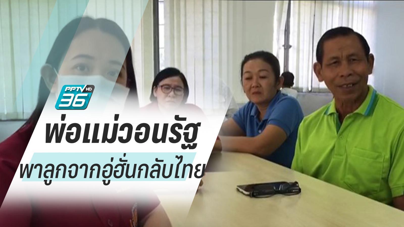 พ่อแม่นักศึกษาไทยในอู่ฮั่น วอนรัฐบาลพาลูกกลับอย่างปลอดภัย