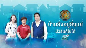 เคหาศาสตร์ | ตี่ลี่ ฮวงจุ้ย | บ้านที่ทำให้ สุขภาพไม่ดี มีแต่หนี้เพิ่มขึ้น | PPTV HD 36