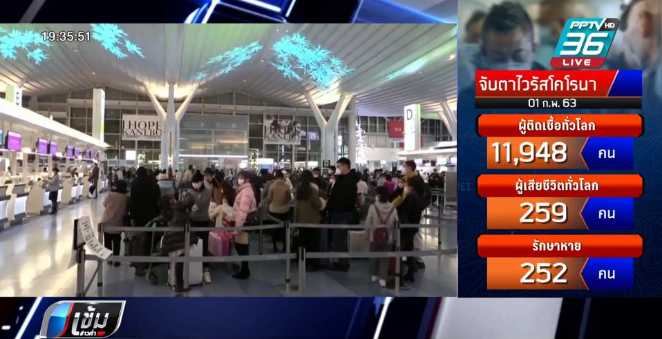 ไวรัสโคโรนา : จีนส่งเครื่องบินเช่าเหมาลำ รับชาวมณฑลหูเป่ย์ใน 3 ประเทศ กลับบ้าน