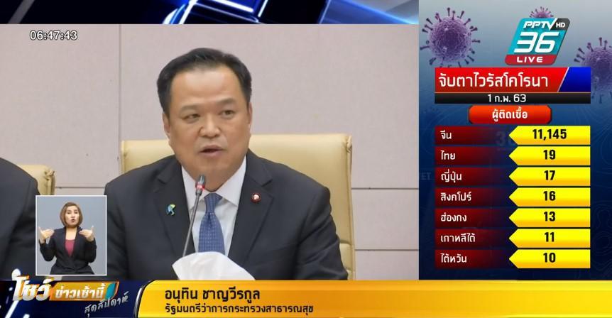 """ไวรัสโคโรนา: """"อนุทิน"""" อาจไม่ไปรับคนไทยในอู่ฮั่น หวั่นส่งผลการทำงานทีมแพทย์"""