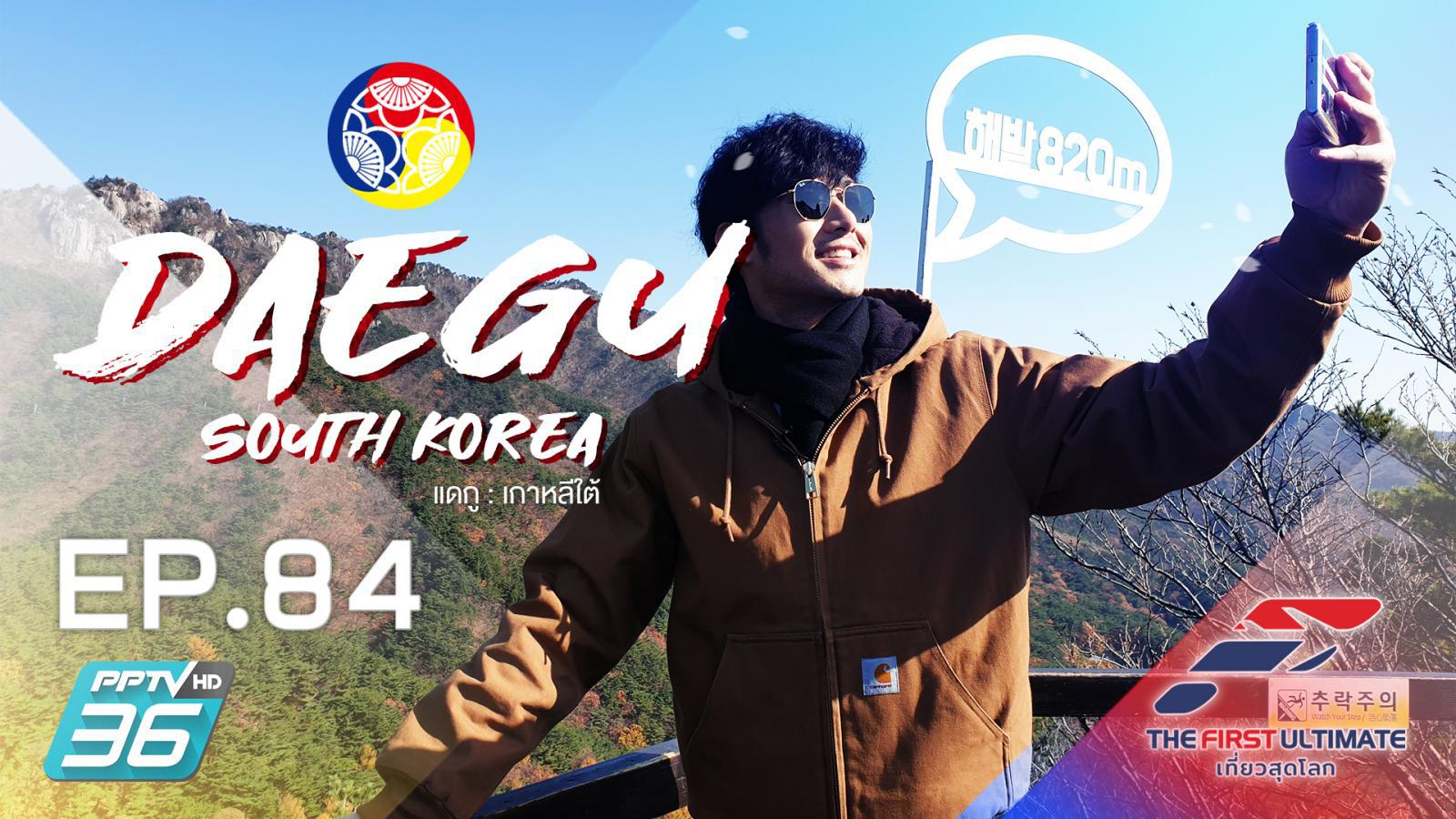 South Korea-Daegu ตอนที่ 4