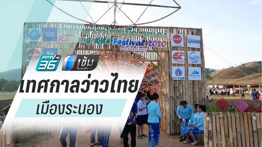 เทศกาลว่าวไทยเมืองระนอง ส่งเสริมท่องเที่ยว