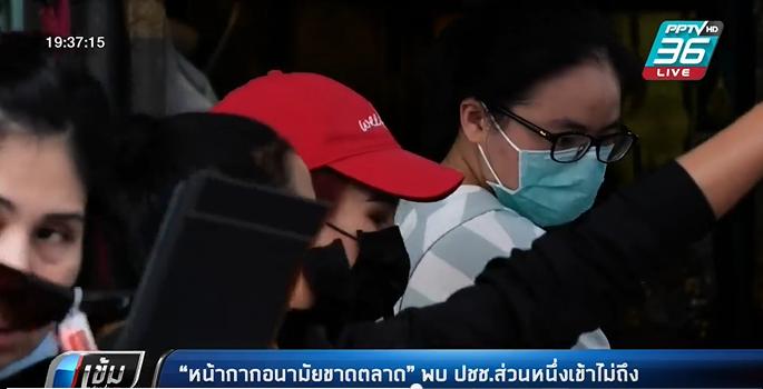 ไวรัสโคโรนา: หน้ากากอนามัยขาดตลาด พบปชช.ส่วนหนึ่งเข้าไม่ถึง