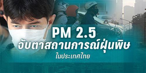 PM 2.5 จับตาสถานการณ์ฝุ่นพิษประเทศไทย