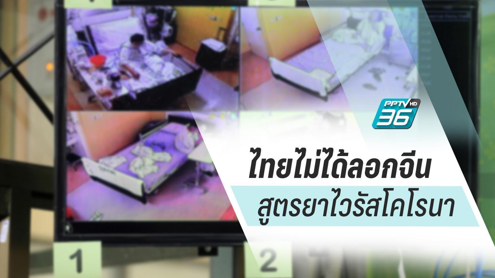 ไวรัสโคโรนา: สธ.แจงข้อเท็จจริงหมอไทยไม่ได้ลอกสูตรยาไวรัสโคโรนาจากจีน