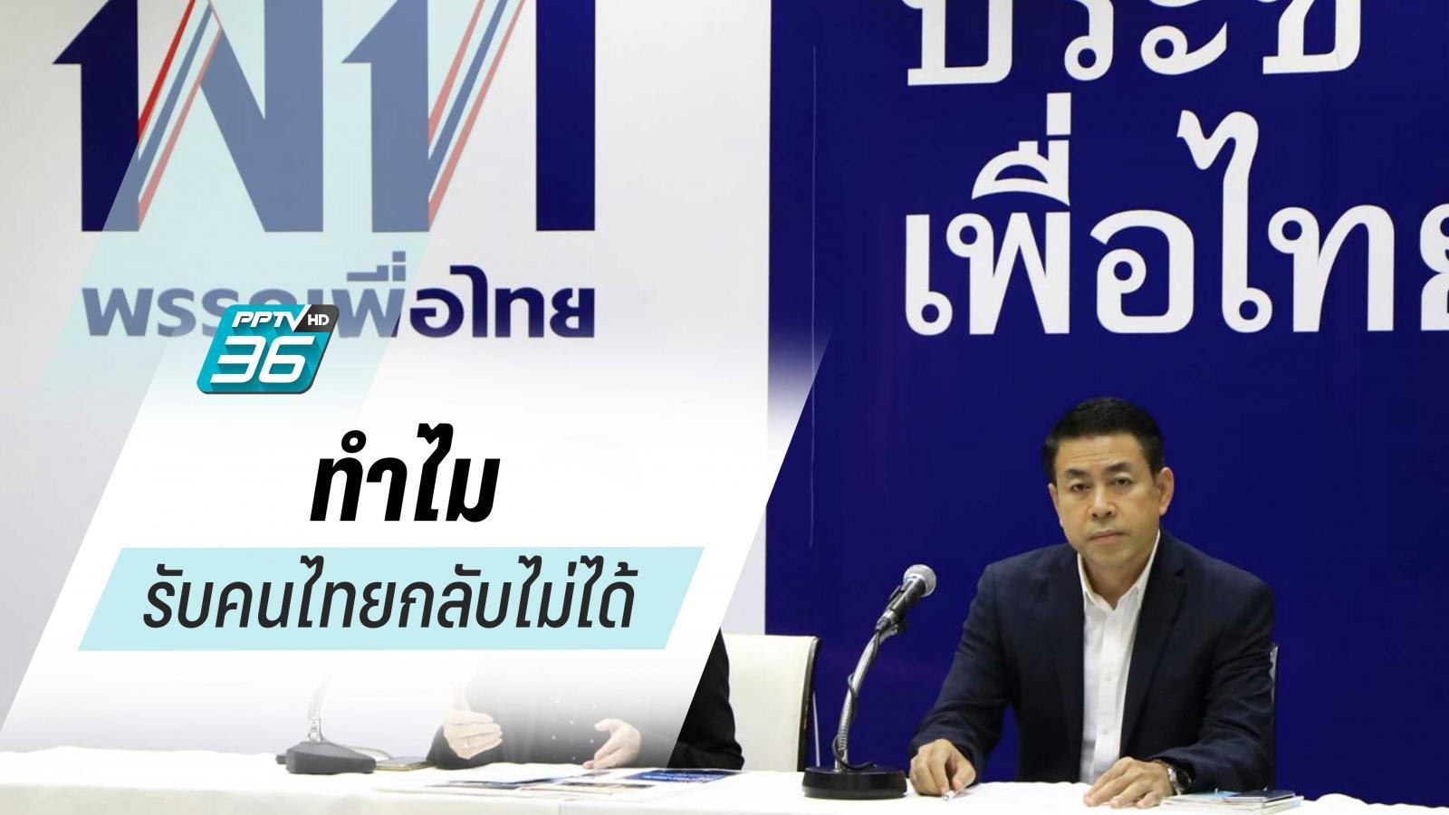 """""""เพื่อไทย"""" ชี้ รัฐบาลเอื้อประโยชน์จีนหลายอย่าง ทำไมขอรับคนไทยกลับไม่ได้"""