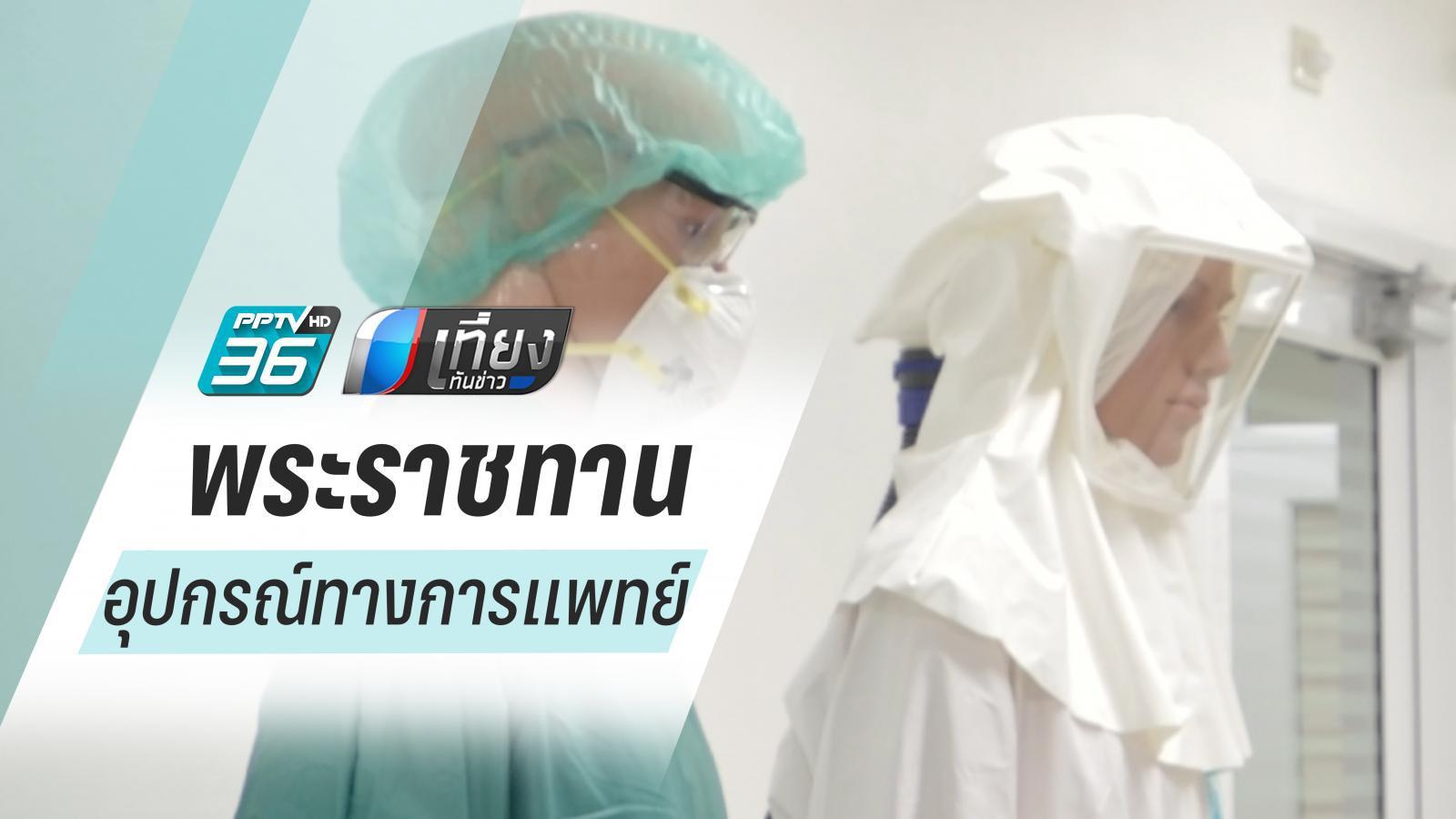 ไวรัสโคโรนา : ในหลวง พระราชทานอุปกรณ์ทางการแพทย์ มอบให้จีน