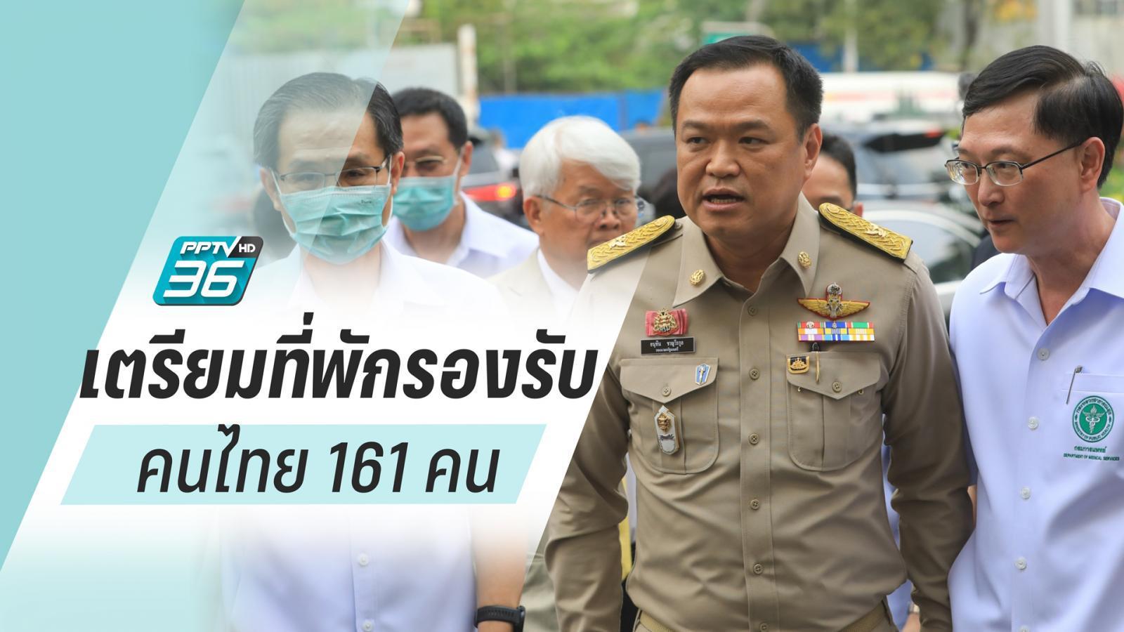 """""""อนุทิน"""" เตรียมสถานที่พักรองรับคนไทย 161 คน แต่ไม่บอกพิกัดเพื่อความสบายใจ"""