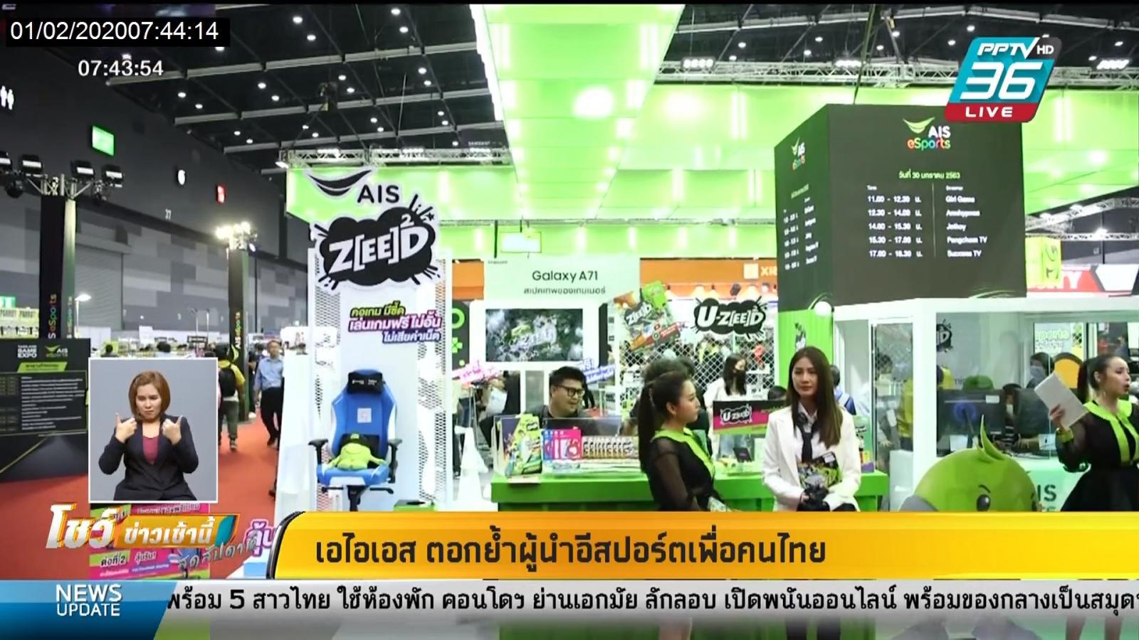 """AIS แถลงข่าว """"Thailand Game Expo by AIS eSports ครั้งที่ 2"""""""