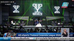 AIS และ Singtel เปิดการแข่งขัน AIS eSports Thailand Corporate League 2020
