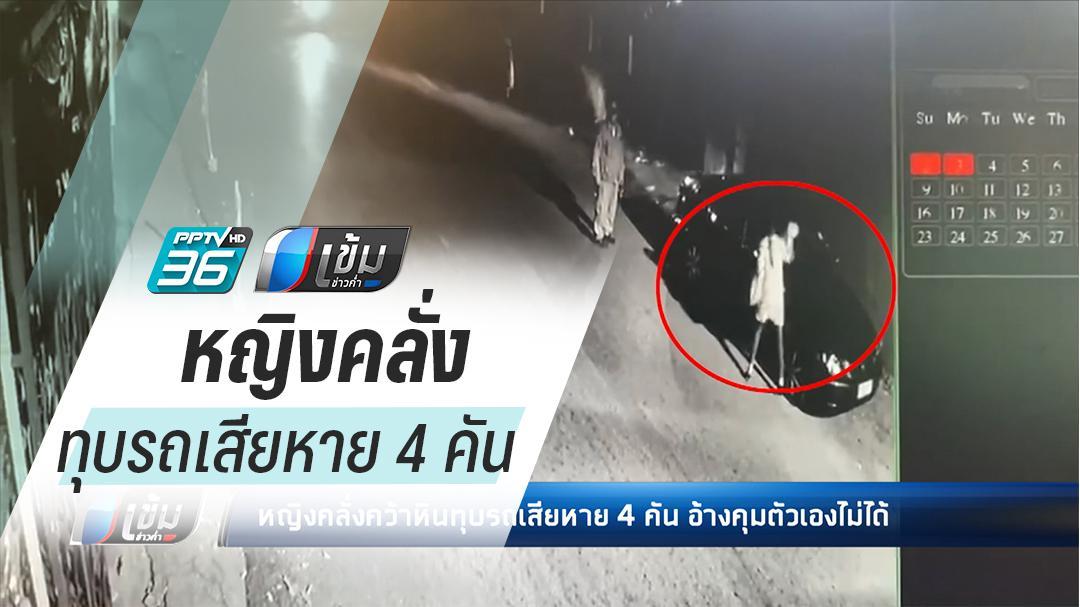 หญิงคลั่งคว้าหินทุบรถเสียหาย 4 คัน อ้างคุมตัวเองไม่ได้