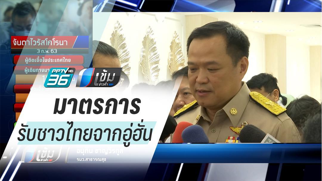 """ไวรัสโคโรนา: """"อนุทิน"""" เปิดแผนมาตรการรับชาวไทยกลับจากอู่ฮั่น"""