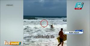 นาทีชีวิต !! หนุ่มช่วย 2 ด.ช.กำลังจะจมน้ำทะเลเกาะสมุย