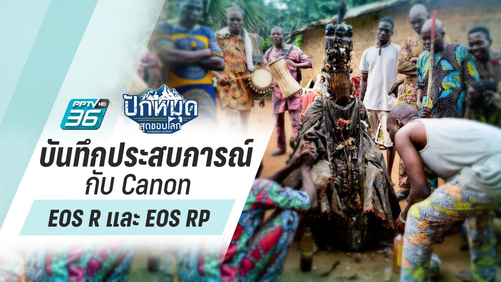 บันทึกประสบการณ์กับ Canon EOS R และ EOS RP