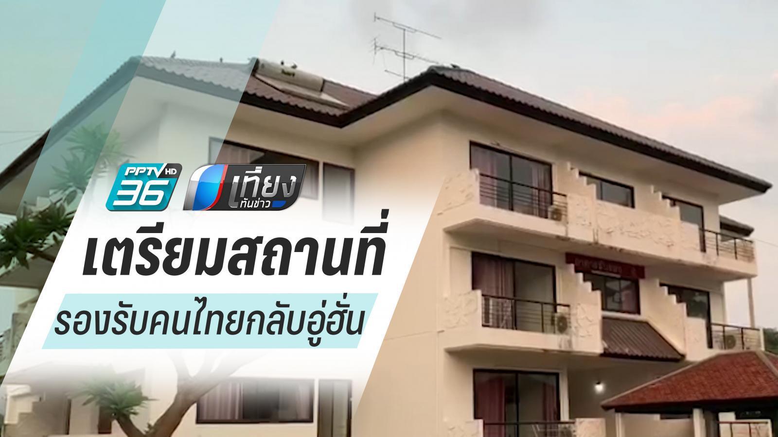 ทร.เตรียมสถานที่เฝ้าสังเกตอาการ 142 คนไทย หลังกลับจากอู่ฮั่น