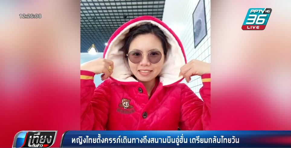 ข่าวดี! หญิงไทยตั้งครรภ์ 2 เดือน ถึงสนามบินอู่ฮั่น เตรียมกลับไทยวันนี้