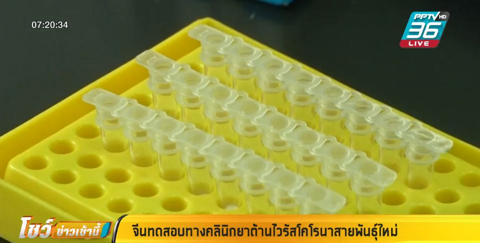 ไวรัสโคโรนา: จีนทดสอบทางคลินิกยาต้านไวรัสโคโรนาสายพันธุ์ใหม่