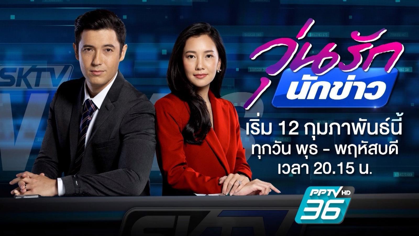 วุ่นรักนักข่าว | ชมความสนุกพร้อมกัน 12 ก.พ. นี้ ทางช่อง PPTV HD 36