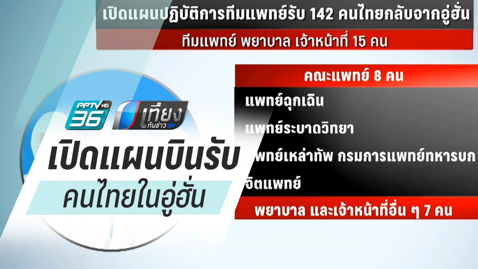 เปิดปฏิบัติการพา 142 คนไทยในอู่ฮั่น กลับบ้าน