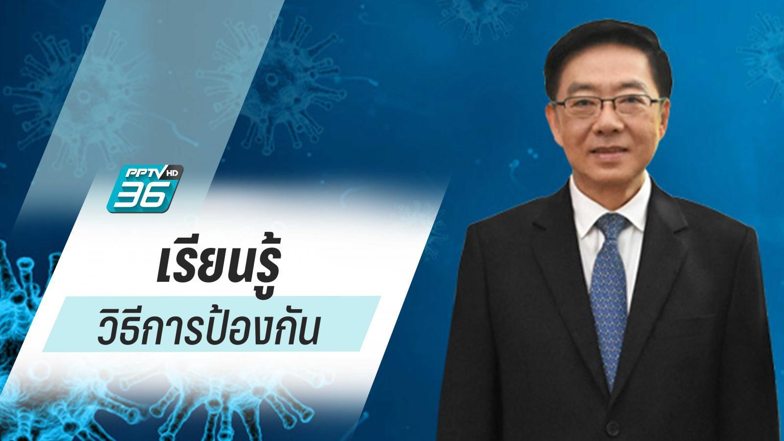 อดีตรมว.สธ. แนะ คนไทยเรียนรู้วิธีการป้องกัน ติดเชื้อไวรัสโคโรนา