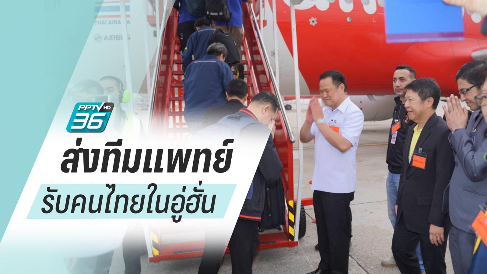 """ไวรัสโคโรนา: """"อนุทิน"""" ส่งทีมบุคลากรทางการแทพย์เดินทางรับคนไทยในอู่ฮั่น"""