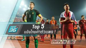 Top 5 แข้งไทยค่าตัวแพง !