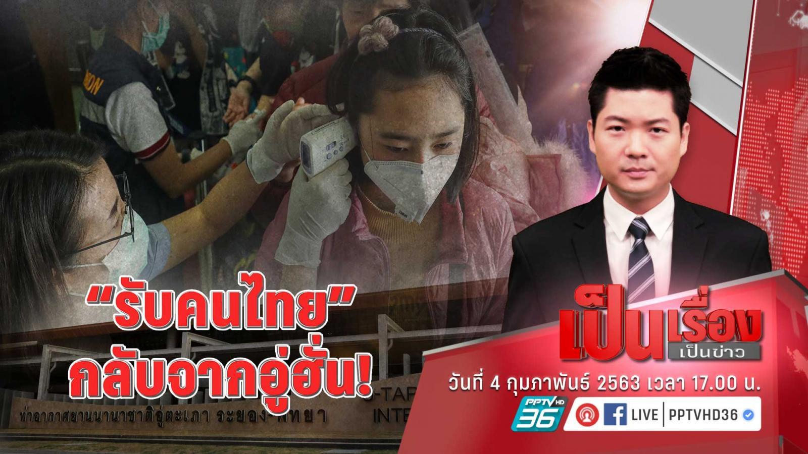 เปิดวิธีรับคนไทยกลับจากอู่ฮั่น แพทย์มั่นใจสุดรัดกุม