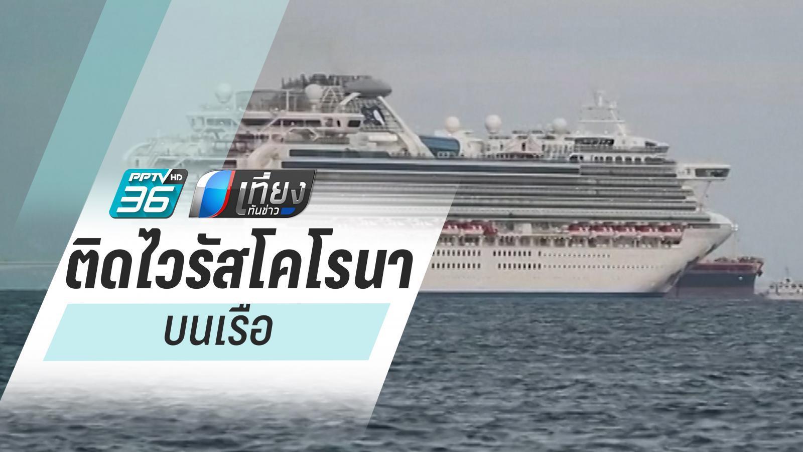 พบผู้โดยสารเรือสำราญญี่ปุ่น 10 คน ติดไวรัสโคโรนา