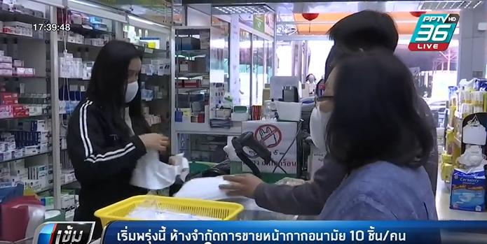 เริ่ม 6 ก.พ.นี้ ห้างจำกัดการขายหน้ากากอนามัย 10 ชิ้นต่อคน