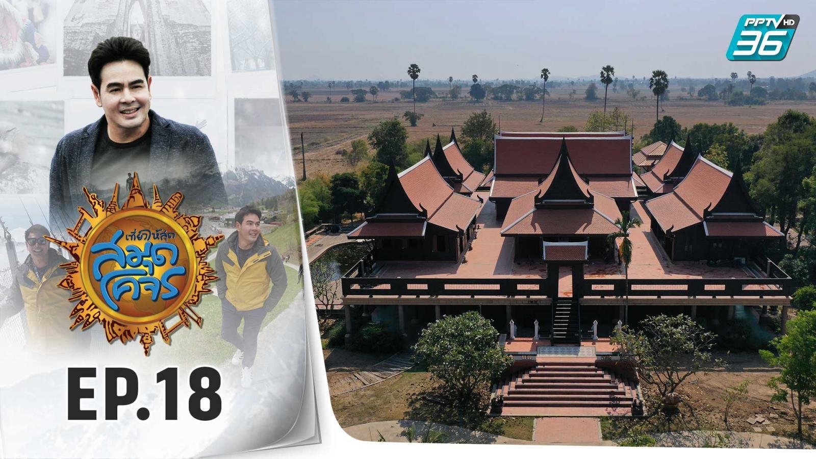 เที่ยวให้สุด สมุดโคจร | ชัยนาททาวน์เมืองน่าเที่ยว 4 EP.18 | 5 ก.พ. 63