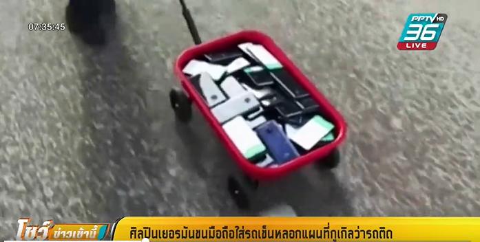 ศิลปินเยอรมัน ขนมือถือใส่รถเข็น หลอกแผนที่กูเกิลว่ารถติด
