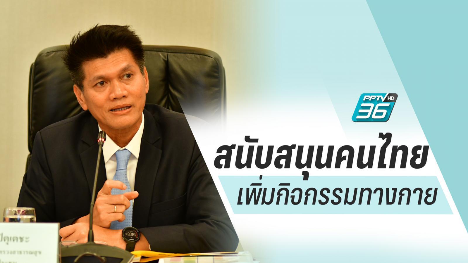 มติกรรมการสุขภาพแห่งชาติ หนุนคนไทย  เพิ่ม 'กิจกรรมทางกาย ทำคนไทยสุขภาพแข็งแรง'