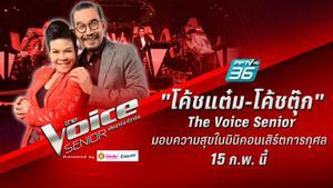 """""""โค้ชแต๋ม-โค้ชตุ๊ก"""" จากรายการ The Voice Senior เตรียมมอบความสุขในมินิคอนเสิร์ตการกุศล 15 ก.พ.นี้"""