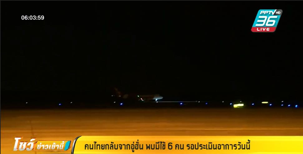 คนไทย กลับจากอูฮั่น พบมีไข้เกินเกณฑ์ 6 คน รอประเมินอาการ