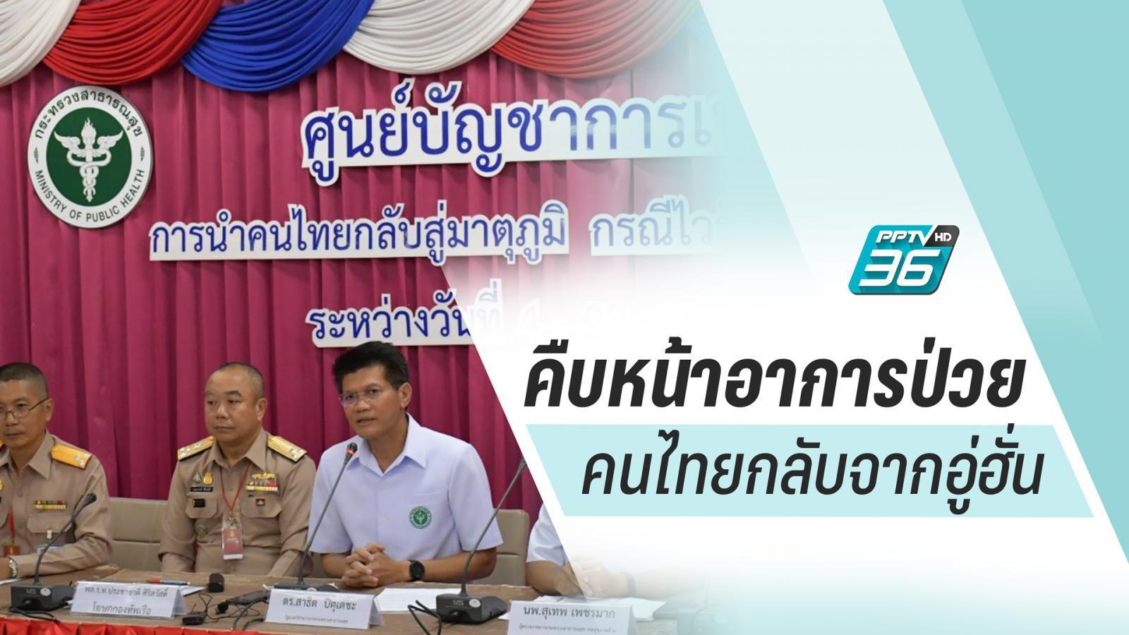 คนไทยกลับจากอู่ฮั่น เอ็กซเรย์ปอดผิดปกติเล็กน้อย 3 ราย