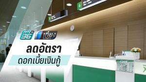 ธ.กสิกรไทย นำร่องลด MRR ลง 0.25% อุ้มลูกค้ารายย่อย