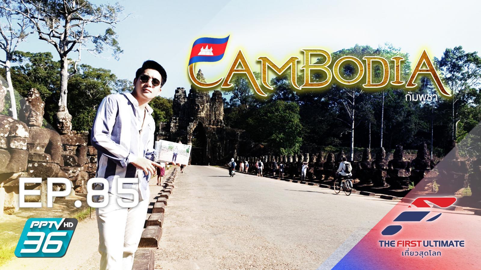 Cambodia ตอนที่ 1
