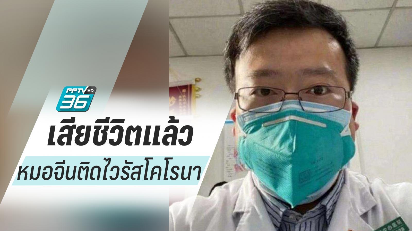 สำนักข่าวตปท. เผยหมอจีนติดไวรัสโคโรนาเสียชีวิตแล้ว