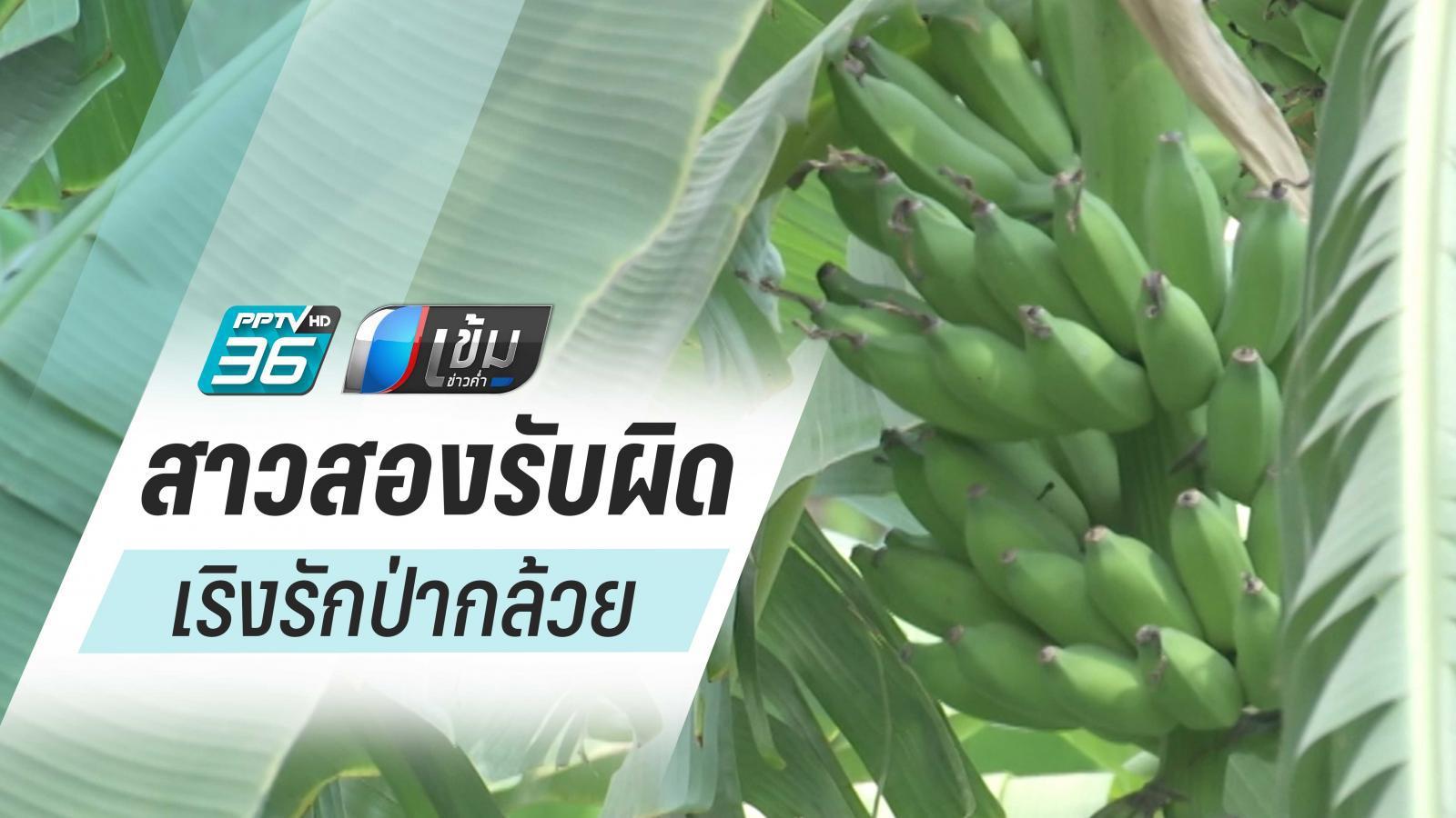 สาวสองขอรับผิดคนเดียว ปมเริงรักในป่ากล้วยกับหนุ่มส่งอาหาร