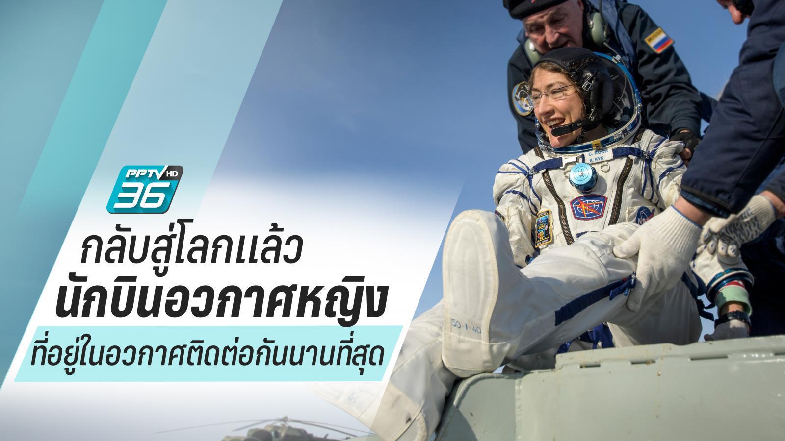 นักบินอวกาศหญิง อยู่ในอวกาศติดต่อกันนานที่สุด กลับสู่โลก