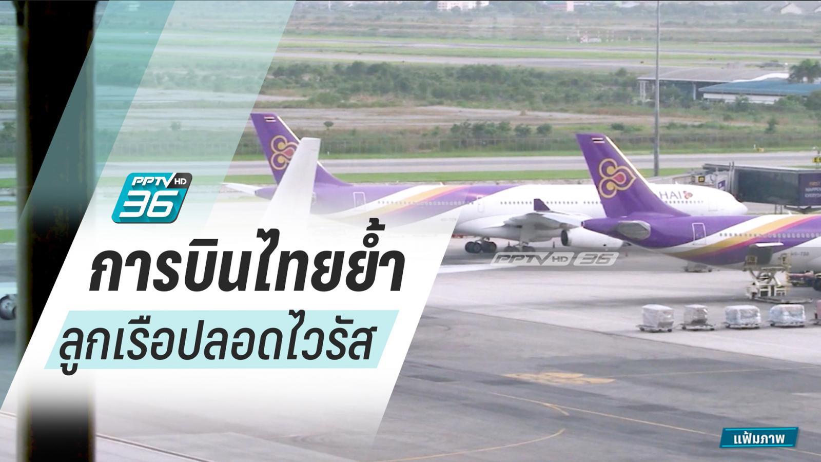 ลูกเรือการบินไทยปลอดเชื้อโคโรนา หลัง สธ.ประสานตรวจเชื้อรีเช็ก