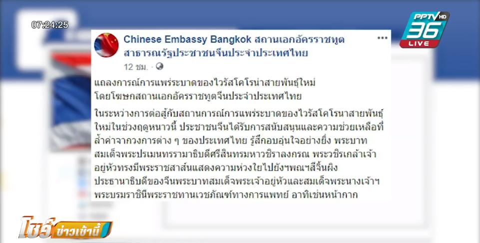 """""""จีน"""" ขอบคุณประเทศไทยเป็นมิตรในยามทุกข์ยาก"""