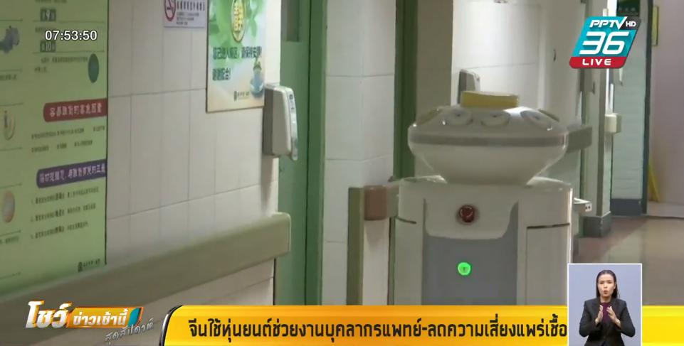 จีนใช้หุ่นยนต์ช่วยงานบุคลากรแพทย์-ลดความเสี่ยงแพร่เชื้อ