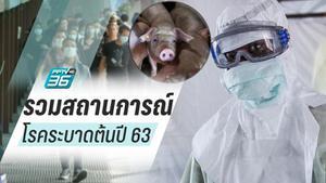 """รวมสถานการณ์โรคระบาดต้นปี 2563 """"อุบัติใหม่-อุบัติซ้ำ"""""""