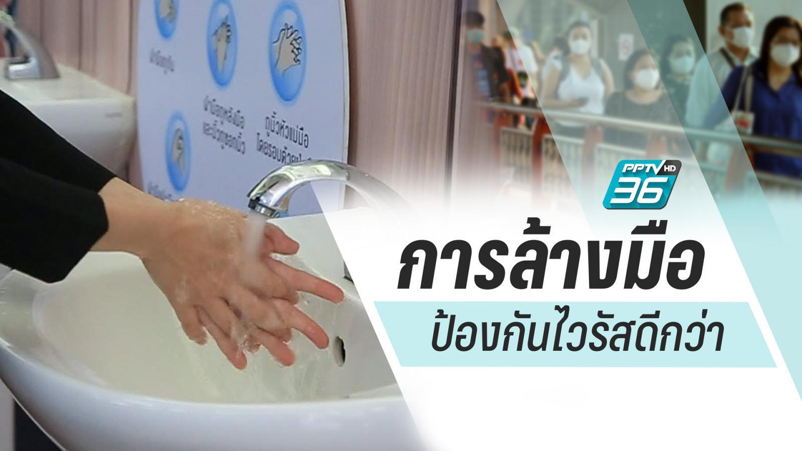 องค์การอนามัยโลกชี้สวมหน้ากากอนามัยป้องกันโรคได้ แต่ไม่ดีเท่าล้างมือ