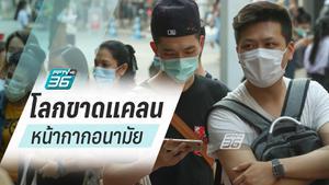 WHO เตือนโลกขาดแคลนหน้ากากอนามัย-อุปกรณ์ป้องกันไวรัส
