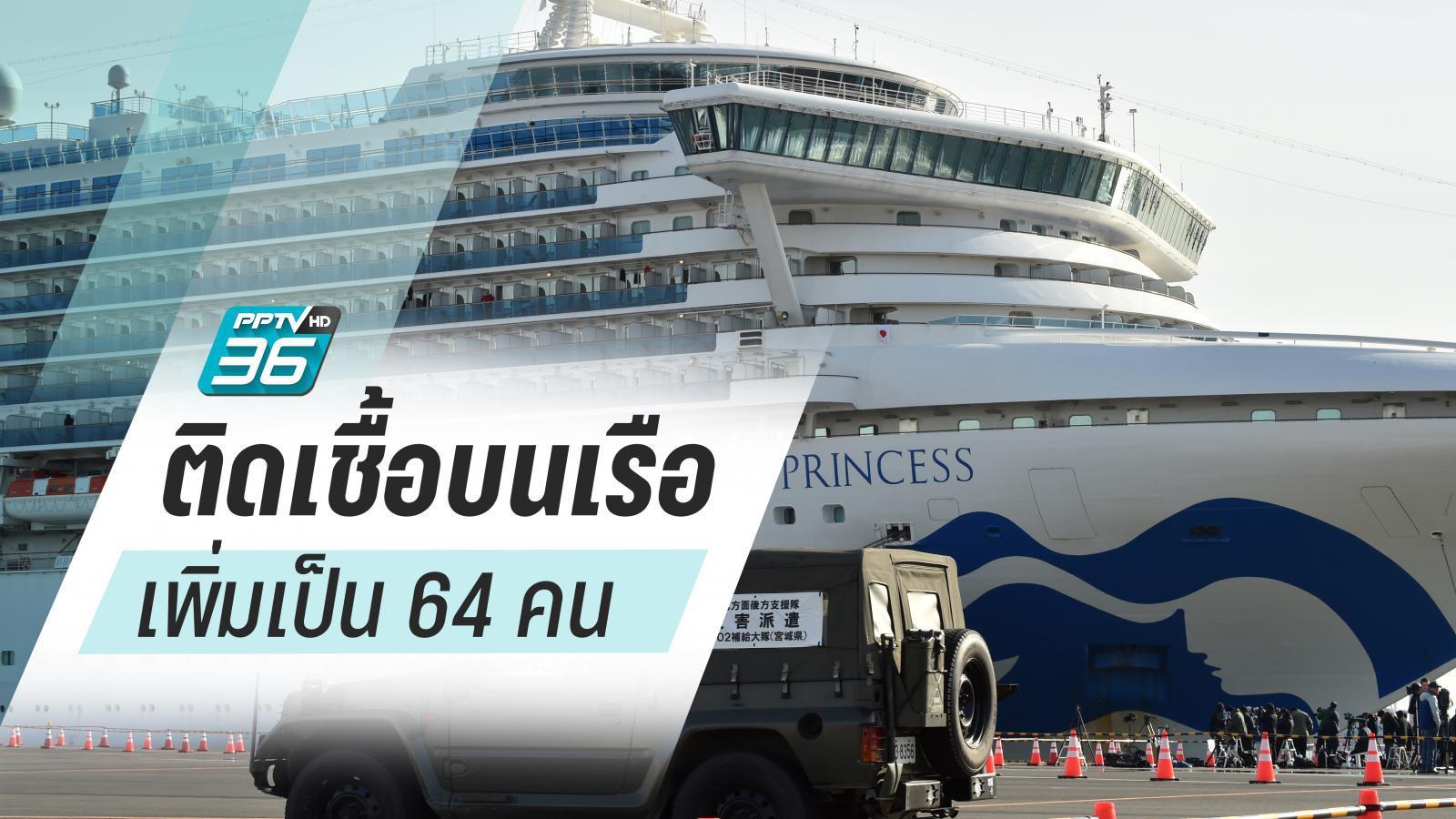 ญี่ปุ่นพบผู้ติดเชื้อบนเรือสำราญเพิ่มเป็น 64 คน